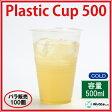 【激安】★プラスチックカップ500ml 100個_プラスチックコップ_プラカップ 使い捨て