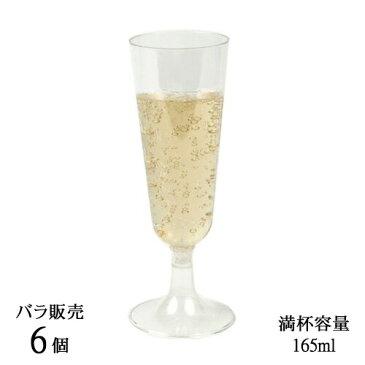 シャンパンカップ EC-16C クリア 165ml 6個