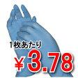 【送料無料】【激安】【特価】 MTD4NB ニトリル手袋(粉なし)ブルー 2000枚[ゴム手袋]_業務用
