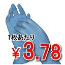 MTD4NB ニトリル手袋(粉なし)ブルー 2000枚[ゴム手袋]_業務用