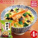 アマノフーズ フリーズドライ 小さめ どんぶり 中華丼 4食...