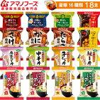 【送料無料】アマノフーズフリーズドライ豪華18食セット(にゅうめん4種・どんぶりの素5種・雑炊4種・カレー5種)