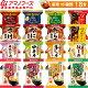 マスク 個包装 おまけ 付き アマノフーズ フリーズドライ 豪華 18食 セット 【 送料…