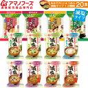 (リニューアル) アマノフーズ フリーズドライ 減塩 タイプ お味噌汁...