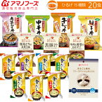 アマノフーズ フリーズドライ 昼餉 (ひるげ) 15種類 20食セット 送料無料 お歳暮 hvsl インスタント食品