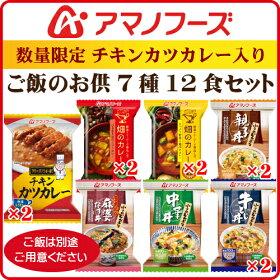 【送料無料】【数量限定】チキンカツカレー入りご飯のおとも7種12食セット(チキンカツカレー・小さめどんぶり4種・畑のカレー2種)【あす楽対応可】