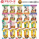 アマノフーズ フリーズドライ 味噌汁 20種40食 セット 【 送料無料 】 即席味噌汁 イ