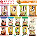 アマノフーズ フリーズドライ 味噌汁 丼 14種20食 セッ...