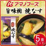 アマノフーズ フリーズドライ 旨味椀 焼きなす 5食 ( お湯を入れるだけの 簡単 ・ 便利 ・ 美味しい 味噌汁 ) 【 あす楽 対応可 】