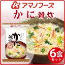 アマノフーズ フリーズドライ 雑炊 【 かに 雑炊 】 ( お湯を入れるだけの 簡単 ・ 便利 ・ 美味しい 雑炊 ) 6食 セット