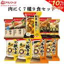 \ クーポン 配布中/ アマノフーズ フリーズドライ 肉 にく 7種 9食 セット 【 送料無料 北 ...