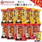 【送料無料】アマノフーズフリーズドライ畑のカレー3種10食セット(野菜と鶏肉のカレー・ひきわり豆とトマトカレー・かぼちゃとアーモンドカレー)