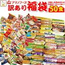 【 訳あり 】【 福袋 2021 】【 アウトレット 】 アマノフーズ フリーズドライ 食品 詰め合 ...