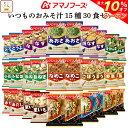 【 クーポン 配布中】 アマノフーズ フリーズドライ いつもの おみそ汁 15種30食 詰め合わせ  ...