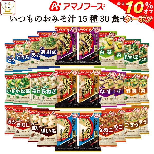クーポン配布中 アマノフーズフリーズドライいつものおみそ汁15種30食詰め合わせセット 北海道沖縄以外 即席味噌汁インスタント