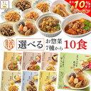 【 クーポン 配布中】 レトルト 惣菜 選べる おかず 膳 肉 野菜 ……