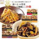 レトルト 惣菜 選べる おかず 膳 肉 野菜 10食 詰め合わせ セッ……