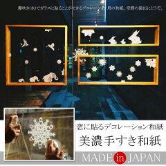 【メール便対象】日本製 美濃手すき和紙 デコレーション レース 透かし 窓 装飾 イベント 飾…