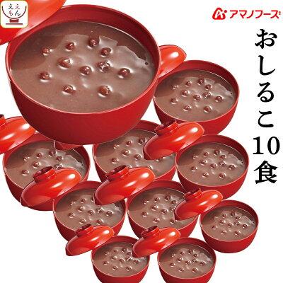 アマノフーズ フリーズドライ おしるこ 10食 ( 北海道産小豆使用 ・合成甘味料不使用 ) 備蓄 非常食 敬老の日 2021 内祝い ギフト