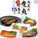 レトルト 惣菜 おかず レンジ で簡単 魚屋の 煮魚 5種1...