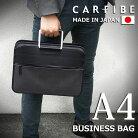 ブリーフケース・ビジネスバッグ(A4サイズ)