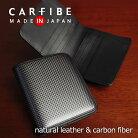 カーボンファイバー製メンズ二つ折り札入れ財布