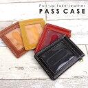 パスケース メンズ レディース 定期入れ 両面 カードケース icカード ナチュラル 通勤 通学 単パス 送料無料 クロネコDM便