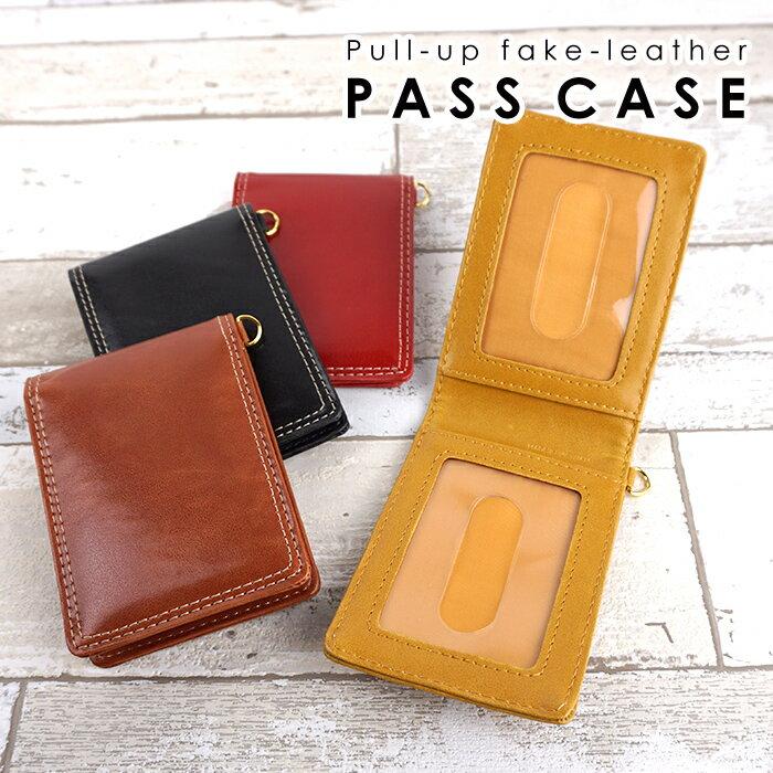 パスケース メンズ レディース 二つ折り 三面 定期入れ icカード ケース スライド窓 クリアポケット 通勤 通学 ゆうパケット