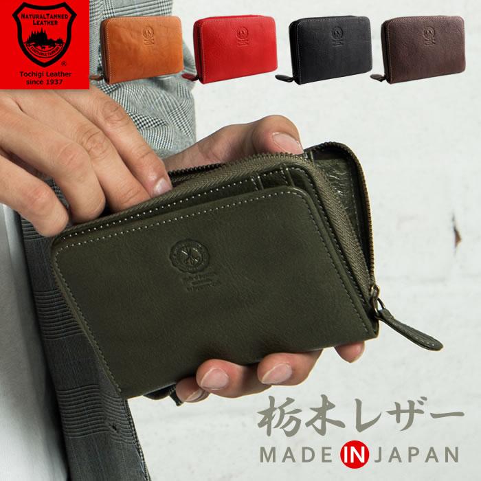 c7afff671d81 財布 革財布 メンズ 二つ折り 本革財布 本革 日本製 栃木レザー 二つ折り ...