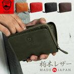 栃木レザー|ラウンドジッパー財布