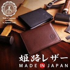 名刺入れ カードケース メンズ 本革 二つ折り ベーシック 姫路レザー オイルレザー レザー 日本製
