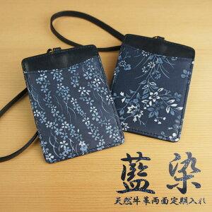 天然牛革本革花柄さくらひなげし桜雛罌粟レディース美しい日本和風藍染