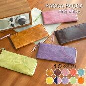 【送料無料】キュートなキャンディーカラーの馬革レディース長財布【pacca pacca】