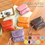 【送料無料】キュートなキャンディーカラーのレディース がま口財布【pacca pacca】