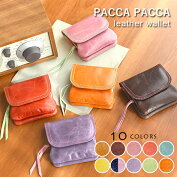 キュートなキャンディーカラーのレディースがま口財布【paccapacca】/馬革・女性・革財布・レザーウォレット