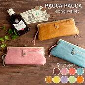 【送料無料】キュートなキャンディーカラーの束入がま口財布【pacca pacca】