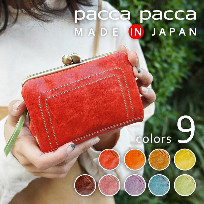 b32d385c66fa 二つ折り財布 財布 二つ折り がま口 レディース 日本製 本革 馬革 口金 pacca