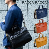 2WAYブリーフケース【pacca pacca】