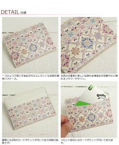 京都友禅の彩色と奈良ヤマト木綿の染色、友禅文庫のパスケース