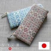 京都友禅の彩色と奈良ヤマト木綿の染色、友禅文庫のL字ファスナー長財布