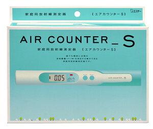 短時間計測可能なガイガーカウンター家庭用放射能測定器 エアカウンターSエステー AIR COUNTER_S
