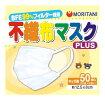 マスク50枚入りキッズ用BFE高機能3層フィルター不織布使い捨て耳ひも太い風邪花粉ほこり予防moritani自社製品