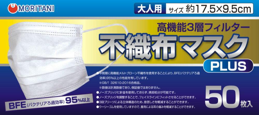 リニュアル品発売に伴い旧品処分販売マスク 50枚入り 大人用 BFE 高機能3層フィルター 不織布 使い捨て 風邪 花粉 ほこり 予防 訳あり