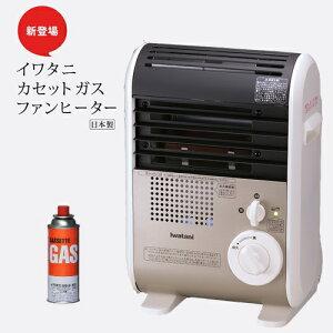 イワタニ カセットガスファンヒーター 風暖岩谷産業 KAZEDAN CB-FH-1