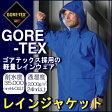 大割引【GORE-TEX】軽量レインジャケット【高耐水性】 【防水】【ゴアテックス】【レインコート】【雨具】【登山】【送料無料】