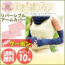 【天使の綿シフォン リバーシブルアームカバー】超軽量ストレッチ!肌触り最高 高級素材綿シフォン
