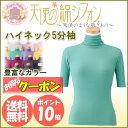 天使の綿シフォンハイネック5分袖レディースインナー【300円OFFクーポン】