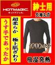 グンゼ【ホットマジック】長袖シャツメンズ 紳士用 1614【柔らかストレッチ】吸湿発熱【あったか】