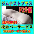 【快眠枕】 ジムナストプラス枕 【ピロー 洗える枕 安眠枕 睡眠 寝具】500円クーポン 【父の日】