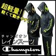 チャンピオンレインスーツ【超軽量】【雨具】【上下組】【送料無料】